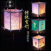 中秋燈籠 節日手提宮燈仿古中式燈籠兒童手工diy古典日式紙燈籠 【格林世家】