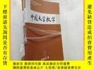 二手書博民逛書店中國大學教學罕見2017 4 10 共2本合售Y16354