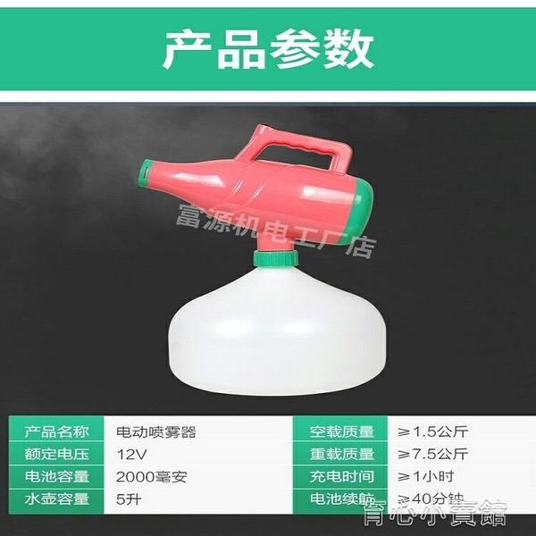 噴藥機 超低容量電動噴霧器5L鋰電池充電式噴壺消毒專用防疫氣溶膠彌霧機YYJ 育心館