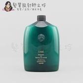 立坽『洗髮精』派力國際公司貨 Oribe 捲髮心計洗髮露1000ml HH11 HH02