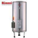 (全省安裝)林內電熱水器 REH-3065 儲熱式30加侖電熱水器 不銹鋼內膽