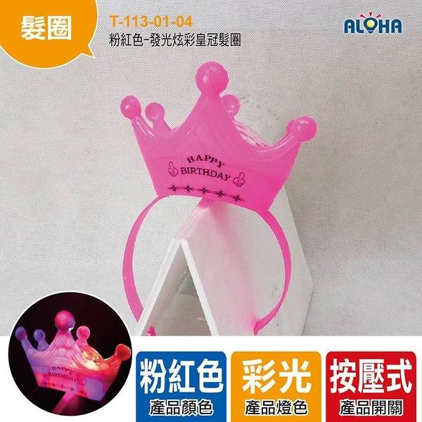 LED發光髮箍 尾牙/活動/花燈/演唱會 粉紅色-發光炫彩皇冠髮圈 (T-113-01-04)
