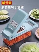 切絲神器多功能切菜器家用削土豆絲刨絲器擦絲器切絲器蘿卜絲切花切丁神器 618購物