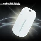 LIKA夢 捷銳 jierui 光控感應式省電節能臥室、床頭LED小夜燈 壁燈 滑鼠造型系列 白 D5JI-A66W