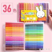 繪畫筆 彩筆套裝小學生用可水洗24色36色48色繪畫畫筆TA1072『寶貝兒童裝』