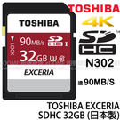 TOSHIBA 東芝 SD SDHC 32GB U3 C10 90MB/S 600X EXCERIA 高速記憶卡 (富基電通公司貨) 32G THN-N302R0320A4