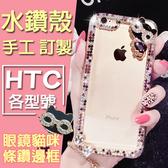 HTC Desire19+ U19e U12 Life U12+ Desire12+ U11 EYEs U11+ UUltra 手機殼 水鑽殼 客製化 訂做 眼鏡貓咪 條鑽邊框
