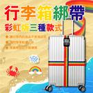 一般款 行李束帶 行李箱打包帶 旅行用綁帶 彩虹 捆箱帶 打包加固帶 行李綁帶 行李帶