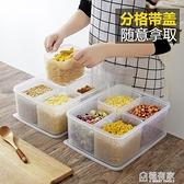 優思居 塑料冰箱食物保鮮盒 家用透明分格儲物盒廚房食品收納盒子 全館鉅惠