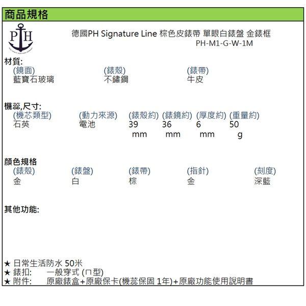 [萬年鐘錶] PAUL HEWITT 德國PH Signature Line 棕色皮錶帶 單眼白錶盤 金錶框 PH-M1-G-W-1M
