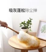 雞毛撣子 家用不易掉毛家務清潔除塵掃灰毯子打掃衛生羊毛除塵禪子