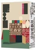 (二手書)改變日本生活的男人:花森安治傳