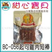 寵物FUN城市│甜心寶貝 狗零食系列 BC-056 起司雞肉短棒 16枚入 (寵物零食,犬用點心)