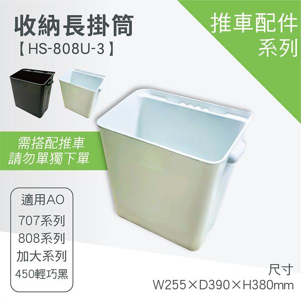 (需搭配推車請勿直接下單)AO系列長掛桶(白色) / HS-808U3