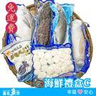 ✦免運費✦【台北魚市】春節海鮮禮盒(C組...