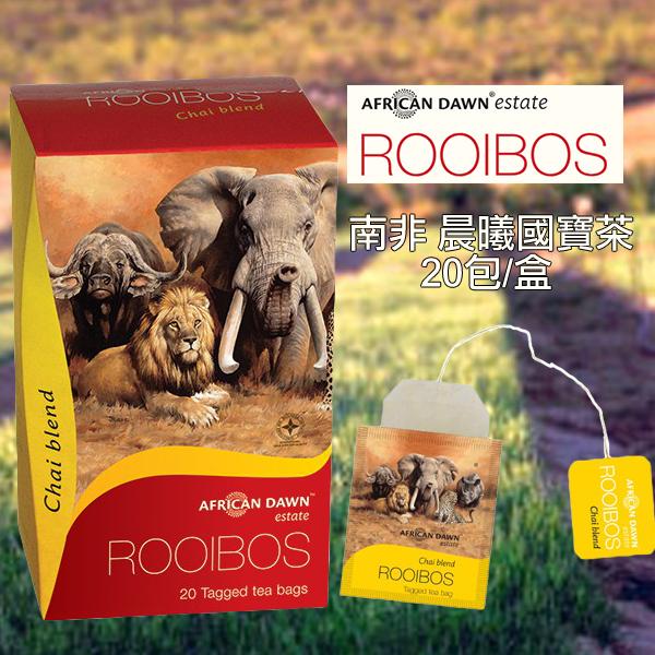 南非 晨曦國寶茶 20包/盒 多款可選 獨立小包裝 Rooibos tea【YES 美妝】