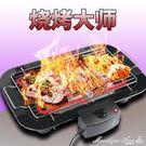 電燒烤爐商用電烤盤烤羊肉串烤海鮮韓式家用...