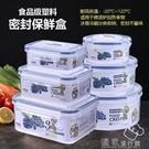 冰箱專用保鮮盒套裝微波爐加熱飯盒塑料盒子長方形食物便當盒塑料 快速出貨