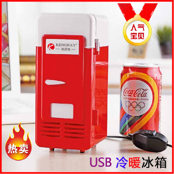 泓燕USB迷你冰箱 冷熱兩用 制冷制熱小冰箱藥箱化妝品冰箱 保鮮 全館免運
