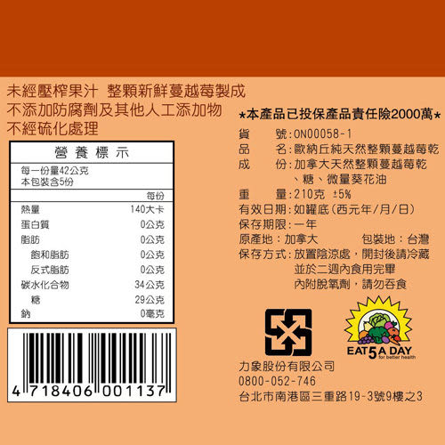 O'natural  歐納丘 天然整顆蔓越莓禮盒(210g*2入)【美麗購】
