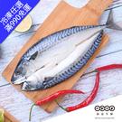 任-頂達生鮮 挪威鯖魚一夜干(270g~300g/尾)