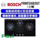 【fami】德國BOSCH 三口爐  PRW926B20T