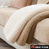 皮草沙發墊加厚毛毛沙發套罩全包萬能套冬季毛絨防滑坐墊【探索者户外】