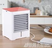 迷你冷風機小空調電風扇制冷家用臥室小型便攜式移動宿舍水冷神器 格蘭小舖ATF