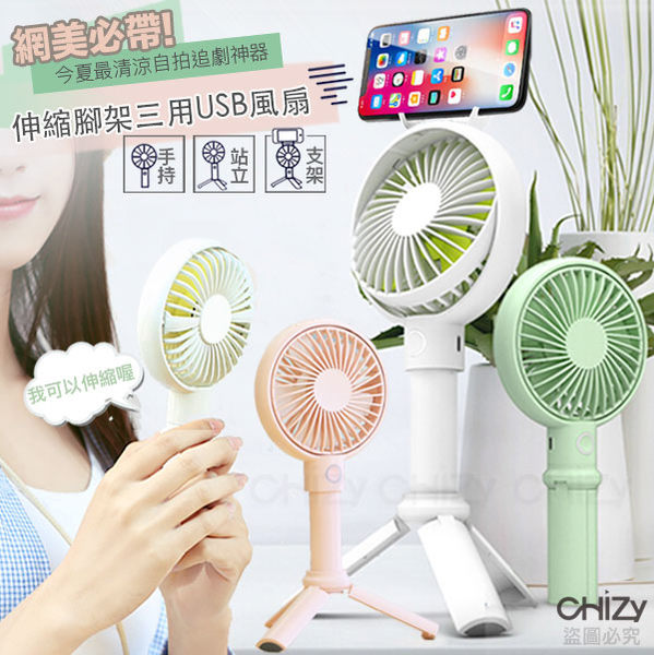 【CHIZY】網美必帶! 韓風伸縮腳架手持追劇三用USB風扇