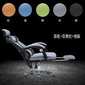 椅家用 网布公椅可躺人体工椅升降椅座椅网吧椅子MJBL 年尾牙提前購