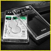 外接硬碟盒 行動硬碟盒外殼usb3.0外置讀取2.5寸筆記本固態機械外接硬碟盒子