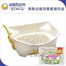 Unicharm嬌聯[幼貓用雙層貓砂盆](免運)