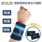 【sNug】健康振頻抗臭毛巾護腕(一組2入) 護手腕