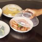 食品級保溫蓋微波爐加熱蓋子耐高溫碗蓋防油濺菜碗盤罩保鮮剩菜蓋【白嶼家居】