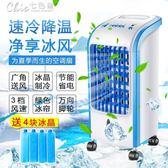 水冷風扇 迷你空調扇加濕制冷機學生宿舍小型空調家用冷氣扇冷風機「Chic七色堇」igo