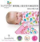 summer 聰明懶人育兒包巾3入組(甜心小象)㊣台灣總代理公司貨