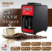 HERAN禾聯 六人份自動式研磨咖啡機 HCM-09C8