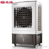 220V商用冷風機 移動工業冷風機 水冷空調扇家用網吧單冷加水制冷風扇 zh5578 『美好時光』