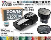 ✚久大電池❚ 牧田 Makita 電動工具電池 BL7010 194356-2 194355-4 7.2V 1.5Ah