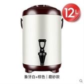 【12L象牙白】商用奶茶桶304不銹鋼冷熱雙層保溫保冷桶