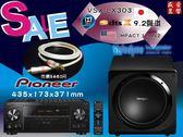 盛昱音響  #日本 PIONEER VSX-LX303(B) 環繞擴大機+美國 Velodyne impact mk2 超低音 #有現貨
