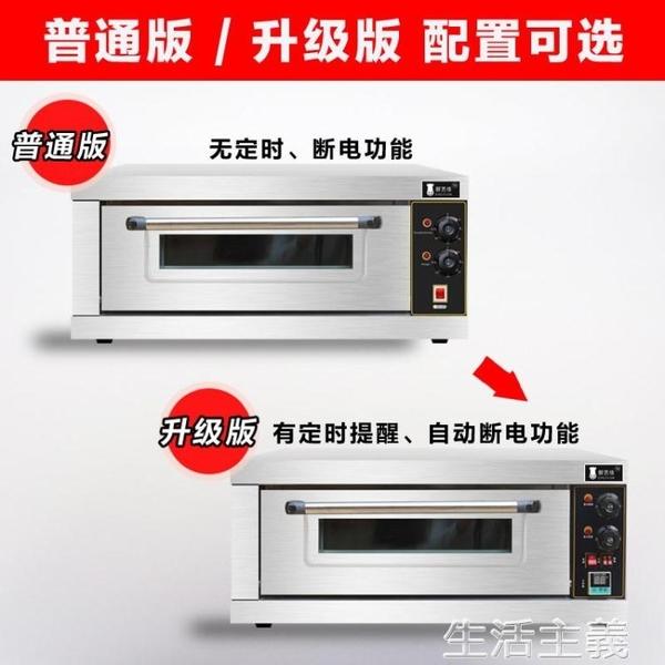 烤箱 大容量大型披薩雙層單層烤箱商用一層一盤電烤箱二層二盤220v烤爐 MKS生活主義