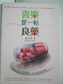 【書寶二手書T1/心靈成長_B2F】喜樂,是一帖良藥:55個翻轉人生的清新思維_施以諾