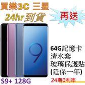 現貨 三星 S9+ 手機 6G/128G,送 64G記憶卡+清水套+玻璃保護貼+延保一年,24期0利率,samsung G965