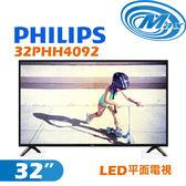 《麥士音響》 Philips飛利浦 32吋 LED電視 32PHH4092
