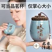 【買二送一】哥窯茶葉罐家用陶瓷茶罐普洱便攜迷你密封罐【君來佳選】