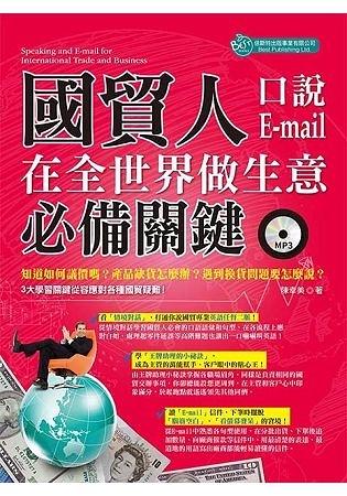 國貿人在全世界做生意的必備關鍵口說 Email(附MP3)