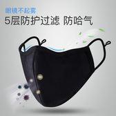口罩黑防塵透氣潮款時尚韓版防曬可清洗易呼吸防霧霾男女個性眼鏡梗豆物語