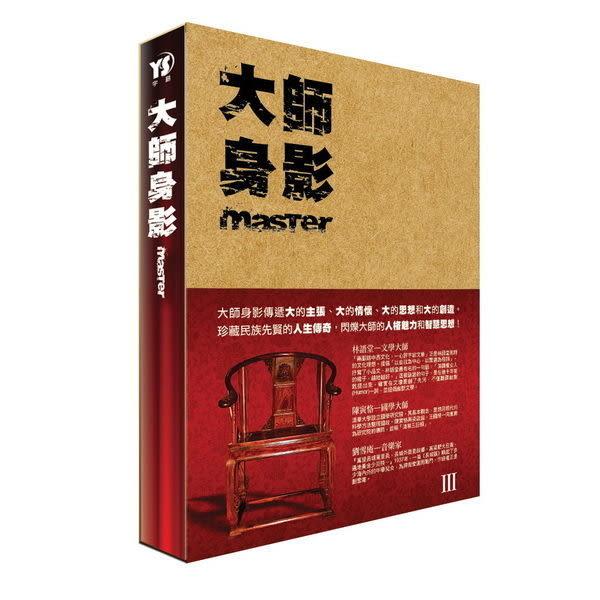 大師身影 第三集 DVD (購潮8)
