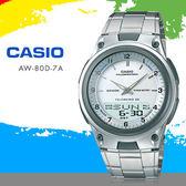 CASIO AW-80D-7A 經典百搭十年電力 AW-80D-7AVDF 現貨+排單 熱賣中!